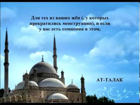 Сура Развод <br>(ат-Таляк) - шейх / Саад Аль-Гомеди -