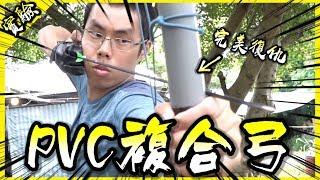 PVC複合弓!這下子就算殭屍末日來襲我也不用怕啦!【胡思亂搞】(Feat.末日希望)