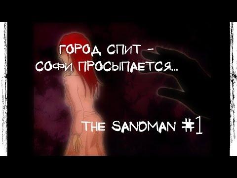 Город спит - Софи просыпается... | Песочный человек [ Прохождение ] #1