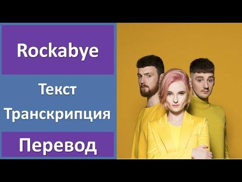 Clean Bandit ft. Sean Paul & Anne Marie - Rockabye - текст, перевод, транскрипция
