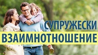 Супружески взаимнотношение - Франц Тиссен