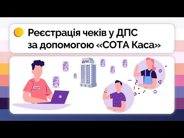 Программный РРО — как начать пользоваться СОТА Касса — Фото №24 | ukrzvit.ua