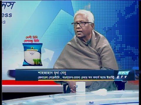 Ekushey Business || শাহজাহান মৃধা বেনু || 12 February 2020 || ETV Business