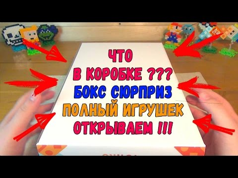 Бокс Сюрприз   Коробка с игрушками   ТОЙРУБОКС - НОВИНКА   Что в коробке?