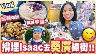 【Vlog】揹埋Isaac去葵廣掃街怒食!麻辣雞絲腸粉正😋
