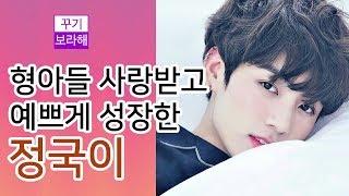 [BTS/JUNGKOOK] 형아들 사랑받고 예쁘게 성장한 방탄소년단 정국/전정국