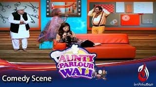 Isay Cheeting Nahi Business Kehtay Hain | Comedy Scene | Aunty Parlour Wali | Aaj Entertainment