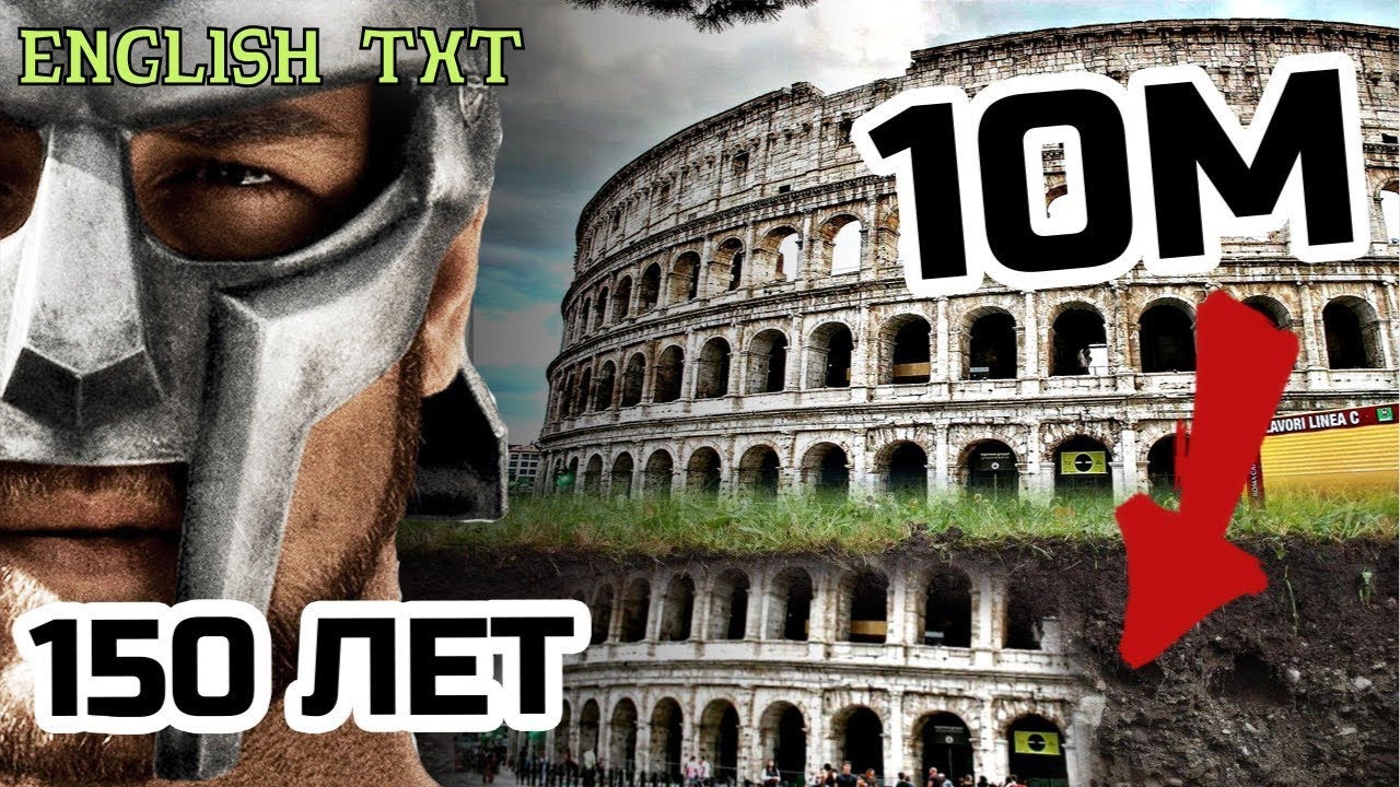Рим откопали 150 лет назад!