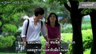 [THAI-SUB] Jung Yup - Why Did You Come Now (I Hear Your Voice OST)