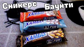 У Макса 1,37 тыс. подписчиков Пробуем линейку дешманского шоколада Хамбо. В результате фуд  эксперимента выяснилось, что Хамбо по сути, ну не могу сказать  производственный плагиат, или клоны, но по факту это Спин-офф   шоколадок