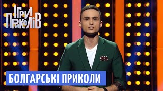 Болгарські приколи та Найсмішніші гуморески - Ігри Приколів від 28.09.2018, Випуск 14