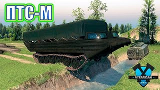 Spin Tires ПТС-М