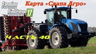 Farming Simulator 2017 Свапа Агро. Часть 40. Хмельное пиво.