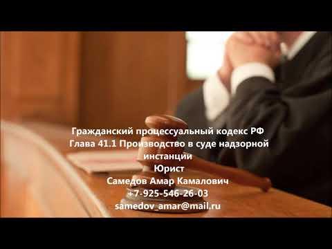 Гражданский процессуальный кодекс  РФ Глава 41.1 Производство в суде надзорной инстанции