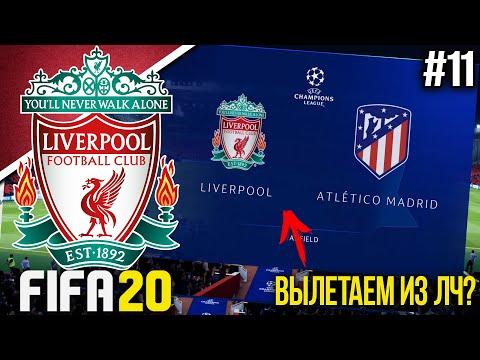 FIFA 20 | Карьера тренера за Ливерпуль [#11] | ЛИВЕРПУЛЬ - АТЛЕТИКО МАДРИД | Обзор матча