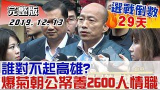 2020大選看風向 要說-【 #新聞大白話 】 108/12/13