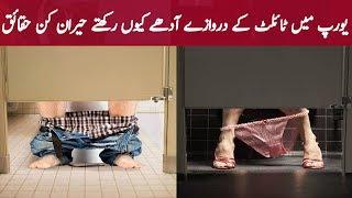 Europe Mai Toilet Door Ooncha Kyun Rakha Jata Hai?