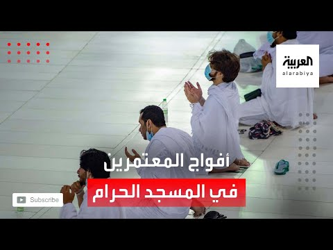 العرب اليوم - شاهد: وصول أول أفواج المعتمرين للمسجد الحرام وسط إجراءات مشددة