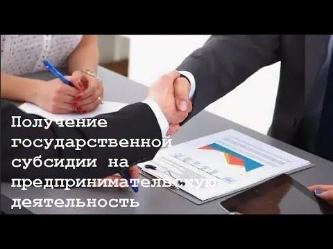 Получение государственной субсидии на предпринимательскую деятельность