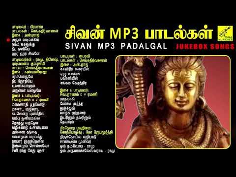 திங்கள்கிழமை சிவன் MP3 பாடல்கள்   Sivan mp3 Songs   Lord Shiva Devotional Songs   Vijay Musical