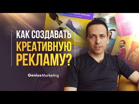 Креативная реклама. Как создать креативные рекламные баннеры [GeniusMarketing]