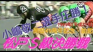番手捲り優勝!小嶋敬二選手!開設49周年記念松戸競輪前節S級決勝戦