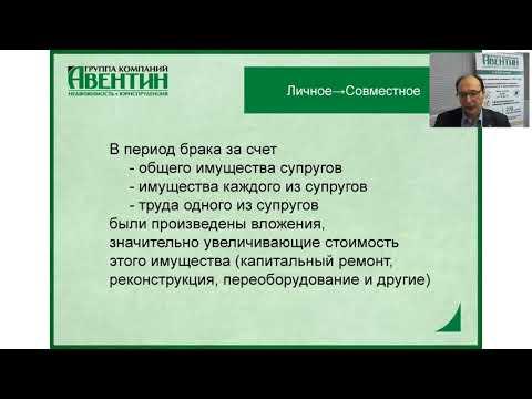 Семейные отношения в недвижимости. Спикер: А. Баранов