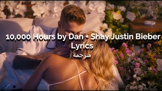 Dan + Shay, Justin Bieber   10,000 Hours Lyrics مترجمة