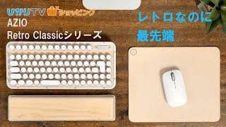 レトロクラシック・ワイヤレスマウス+レトロクラシック・マウスパッド