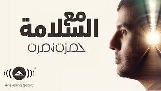 Hamza Namira - Ma'Assalama | حمزة نمرة - مع السلامة