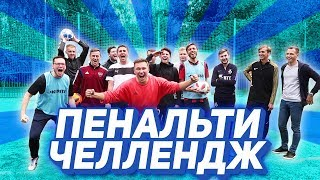 ЛУЧШИЙ ПЕНАЛЬТИСТ АМКАЛА // тренировка команды Германа