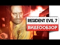 Обзор Resident Evil 7 Biohazard (PC)
