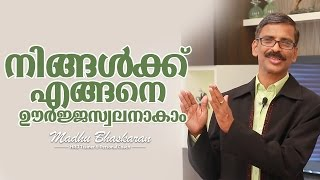 How to be an enthusiastic person  Madhu Bhaskaran  Malayalam Motivation