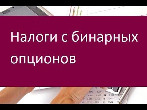 Сертификат на бинарных опционах