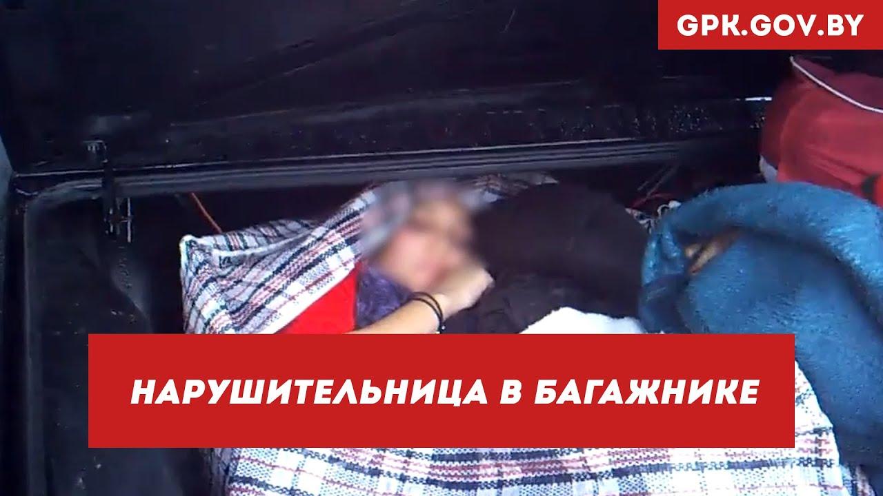 Мужчина пытался провести в багажнике подругу через белорусско-украинскую границу
