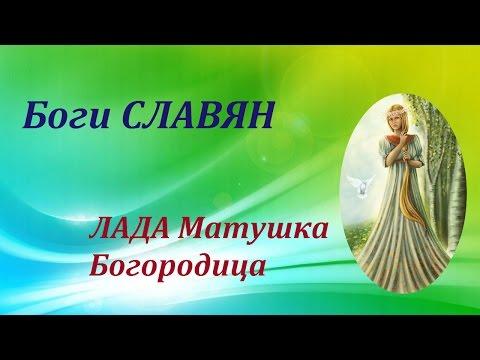 ЛАДА Матушка Богородица
