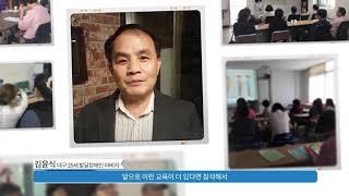 2017년 '발달장애인 부모교육' 소개·인터뷰내용