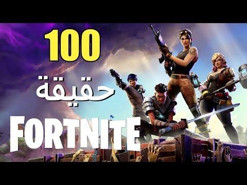 100 حقيقة من حقائق Fortnite