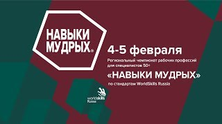Чемпионат рабочих профессий: Навыки мудрых 50+ по компетенции технологии моды 05.02.2019