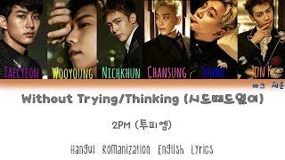 Without Trying/Thinking (시도때도없이)- 2PM (투피엠) Han/Rom/Eng Color Coded Lyrics 마크  세훈