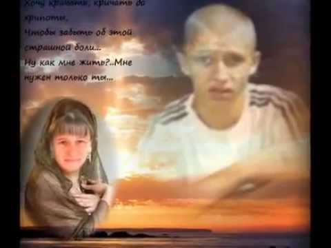 Песня молитва лариса григорьева текст