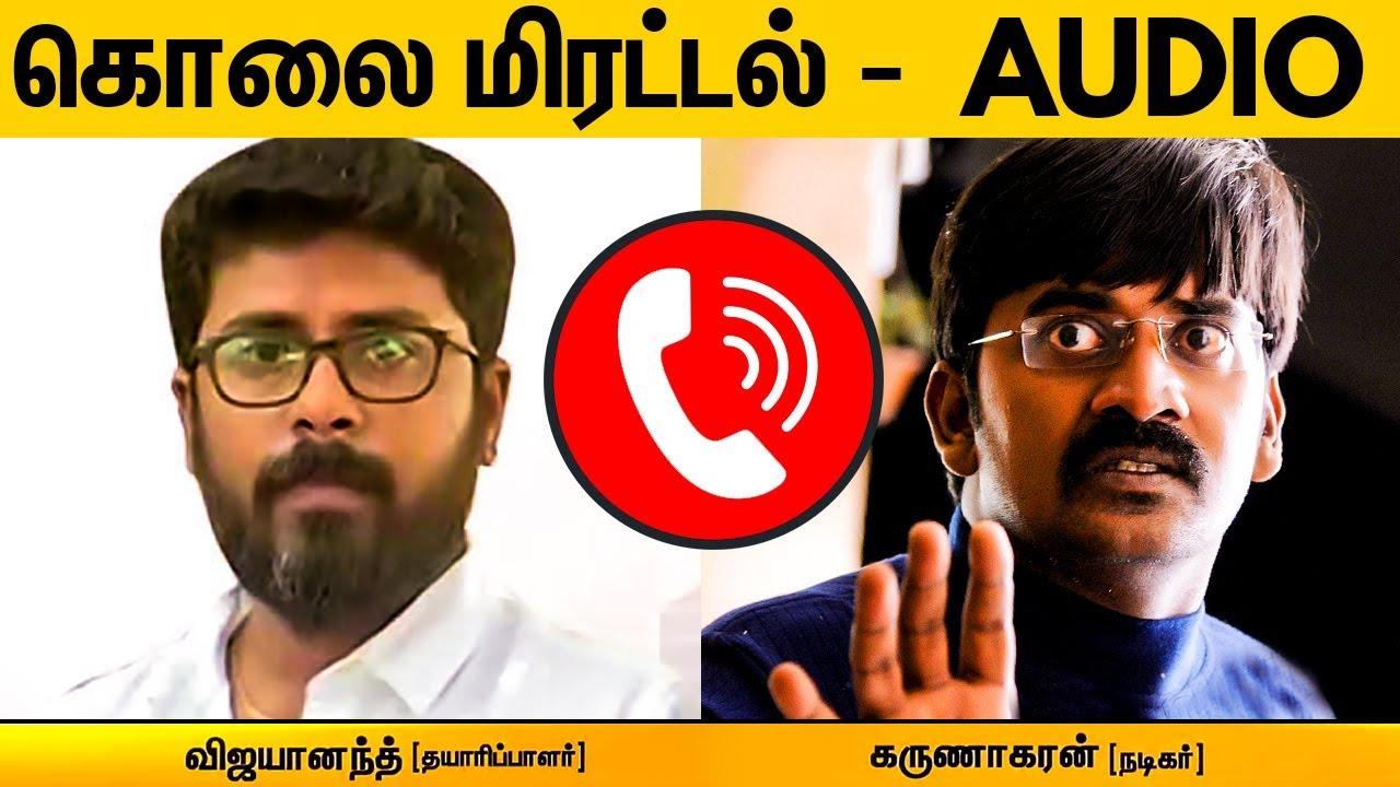 Leaked Audio : தயாரிப்பாளருக்கு கொலை மிரட்டல் விடுத்த நடிகர் கருணாகரன் ஆடியோ
