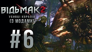 Let's Play THE WITCHER 2 Modded - Part 6