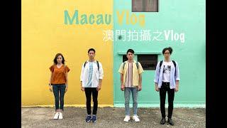 Macau Vlog 澳門拍攝之Vlog
