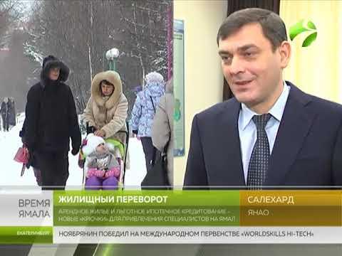 Привлечь специалистов на Ямал: аренда жилья и льготная ипотека