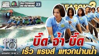 บึ๊ด จ้ำ บึ๊ด ทีมพายเรือเร็ว แรง แหวกน่านน้ำ | SUPER 10 SS3