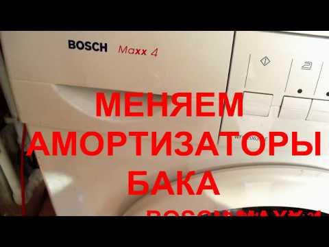 Ремонт стиральной машины Bosch maxx 4 замена амортизаторов бака стиралки бош макс