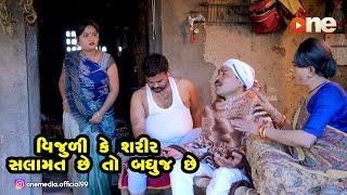 Vijuli Ke Sharir Chhe to badhuj chhe     Gujarati Comedy   One Media   2020