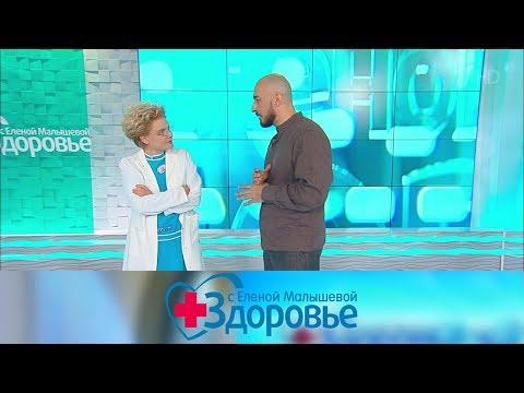 Здоровье. Выпуск от 26.05.2019 онлайн видео