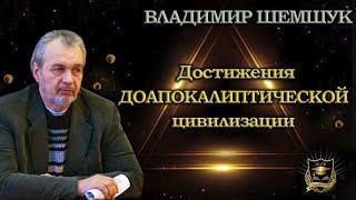 Прогноз на ближайшие 20 лет ч.2 | Владимир Шемшук